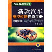 新款汽车电控诊断速查手册(欧美分册)