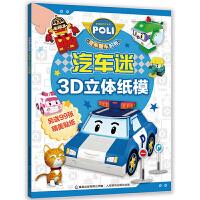 正版新书 变形警车珀利汽车迷3D立体纸模 3-4-5-6岁儿童立体贴纸卡通贴画3D女孩益智手工玩具装饰全脑开发DIY图画