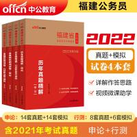 中公教育省考2020福建省公务员考试申论行测历年真题全真模拟4本套