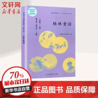 格林童话/3年级上/快乐读书吧.名著阅读课程化丛书 人民教育出版社