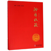 汾酒收藏 9787557703486 张崇慧,张树明 山西经济出版社