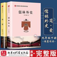 儒林外史简爱北京时代华文书局九年级下册必读书目原著无删减