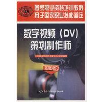 数字视频(DV)策划制作师(基础知识)