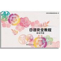 日语完全教程・单词手册 第一册