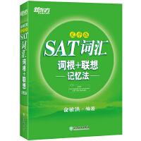 新东方 SAT词汇词根+联想记忆法:乱序版