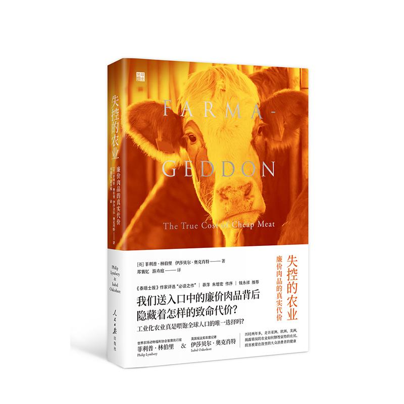 失控的农业:廉价肉品的真实代价 廉价肉品的真实代价
