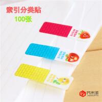 【2元秒杀】创意半透明防水便利贴分类索引标签纸韩国清新可爱不干胶100张
