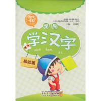 学前学汉字基础篇淘气宝贝小手描红安徽美术出版社满28元
