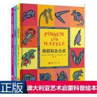 澳大利亚艺术启蒙科普绘本(共三册):从A到Z,探秘神奇的动物+袋鼠和鳄鱼+袋貂和金合欢 中英表示动物名称 趣味科学 艺
