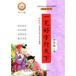 2019一笔好字行天下四年级上册统编版