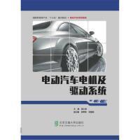 电动汽车电机及驱动系统 正版 姜久春,贾慧娟 9787512134911