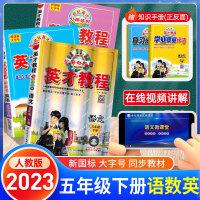 英才教程五年级下册语文数学英语人教版2021春新版教材解读