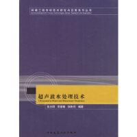 超声波水处理技术,张光明,中国建筑工业出版社9787112085057