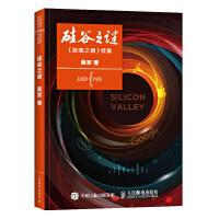 硅谷之谜:《浪潮之巅》续集 文津图书奖得主、《数学之美》《文明之光》《大学之路》作者吴军全新力作!从0到1,创业维艰,