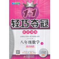 1+1轻巧夺冠优化训练:八年级数学(下)・北师版2019春
