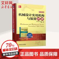 机械设计实用机构与装置图册(原书第5版) 机械工业出版社