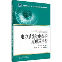 电力系统继电保护原理及运行 中国电力出版社