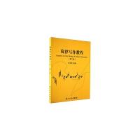 旋律写作教程一部作曲技法入门教材 沙汉昆 著 厦门大学出版社 图书籍