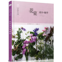 日本花艺名师的人气学堂:花束设计与制作