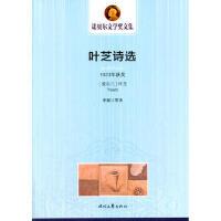 【旧书二手书9成新】 诺贝尔文学奖文集---叶芝诗选9787538721799 时代文艺出版社