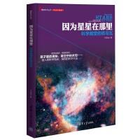 【新书店正版】因为星星在那里:科学殿堂的砖与瓦 理解科学丛书,卢昌海,清华大学出版社9787302400660
