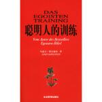 【二手旧书9成新】聪明人的训练 (德)基尔施纳,徐丽莉 企业管理出版社 9787801970213