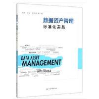 数据资产管理标准化实践 9787506695039 中国标准出版社 高昂,朱虹,甘克勤 等