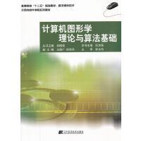 """计算机图形学理论与算法基础(高等院校""""十二五""""规划教材・数字媒体技术)(仅适用PC阅读)(电子书)"""