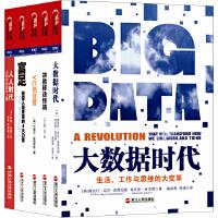 海尔CEO张瑞敏推荐套装(共5册)