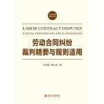 劳动合同纠纷裁判精要与规则适用