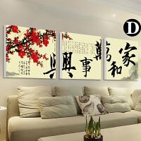 现代简约客厅沙发背景墙上装饰画三联挂画新中式书房字画壁画无框