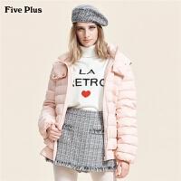 Five Plus女装连帽羽绒服女中长款长袖宽松外套chic拼荷叶边