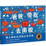海豚传媒 绘本花园:爸爸带我去南极(精) 动漫 幽默 画集 图书 科普 百科 绘本阅读 儿童读物 自然科普 儿童故事书