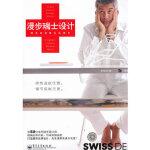 漫步瑞士设计:精准的优雅生活美学,黄姝妍,电子工业出版社9787121141386