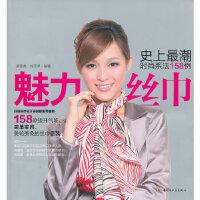 魅力丝巾,郝建美,刘天卓著,中国轻工业出版社9787501983599