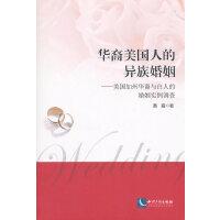 正版-H-华裔美国人的异族婚姻:美国加州华裔与白人的婚姻实例调查 黄霜 9787513030717 知识产权出版社 枫
