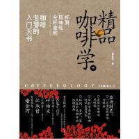 精品咖啡学-下 韩怀宗 著 中国戏剧出版社 9787104037644