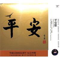 TCD-9210平安歌-圣严法师圆寂周年纪念专辑CD( 货号:0056892102)