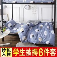 被子全套装学生宿舍六件套单人床全棉被芯冬被床上三件套被褥套装