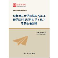 非纸质书!!2019年华南理工大学机械与汽车工程学院841材料力学(机)考研全套资料