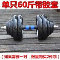 单只哑铃男士电镀哑铃10 20 30斤套装家庭用健身器材练胸臂肌 带胶套