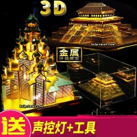 3D立体金属拼图建筑模型北京天安门太和殿紫禁城手工DIY玩具j3y