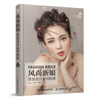 人民邮电:风尚新娘发型设计实例教程