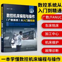 广州数数控系统机床编程与操作从入门到精通自学教材fanuc发那科法兰克加工工艺中心编程书籍cnc数控车编程教程技术车床维