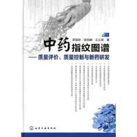 【二手书9成新】中药指纹图谱--质量评价、质量控制与新药研发 罗国安,梁琼麟,王义明 化学工业出版社 97871220