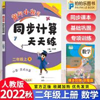 黄冈小状元同步计算天天练二年级上册数学人教版 2021秋新版
