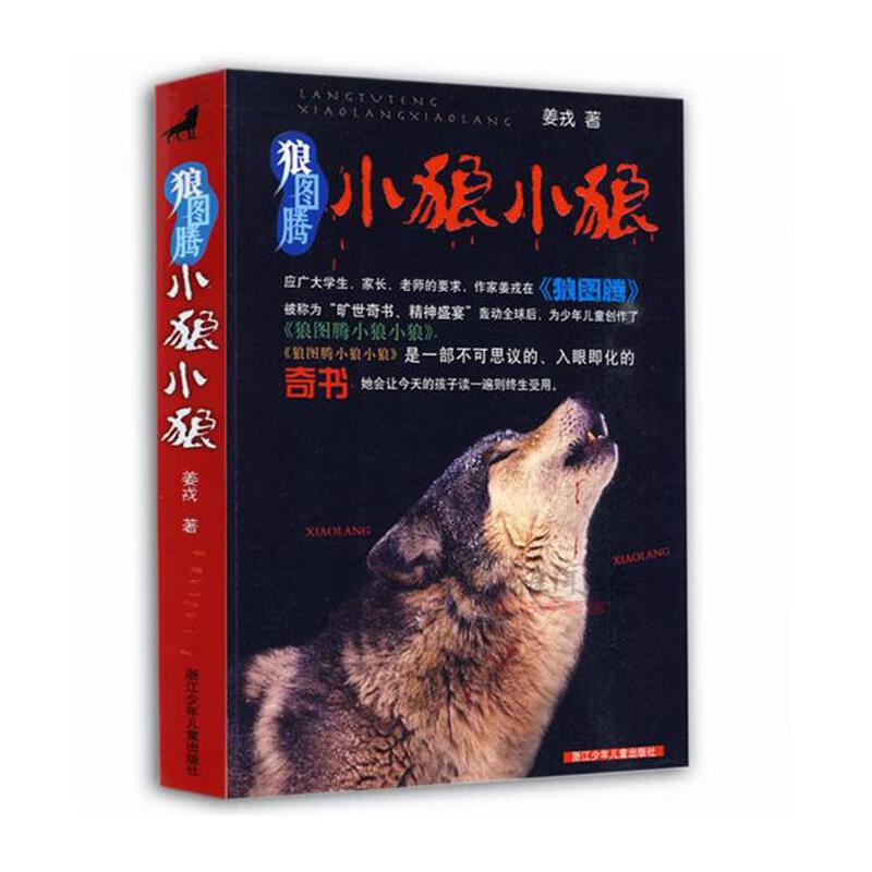 狼图腾 小狼小狼 励志书籍青少年儿童课外阅读读物动物小说 小学生课外阅读畅销书籍6-12岁课外书籍大全励志名著 儿童励志文学