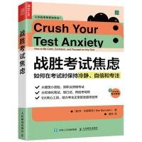正版 战胜考试焦虑 如何在考试时保持冷静自信和专注 伯恩斯坦 焦虑情绪调节自我管理手册 恐惧焦虑症自我治疗自救心理学减压