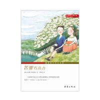 国际大奖小说-升级版--苦涩巧克力 经典畅销童书 儿童文学推荐