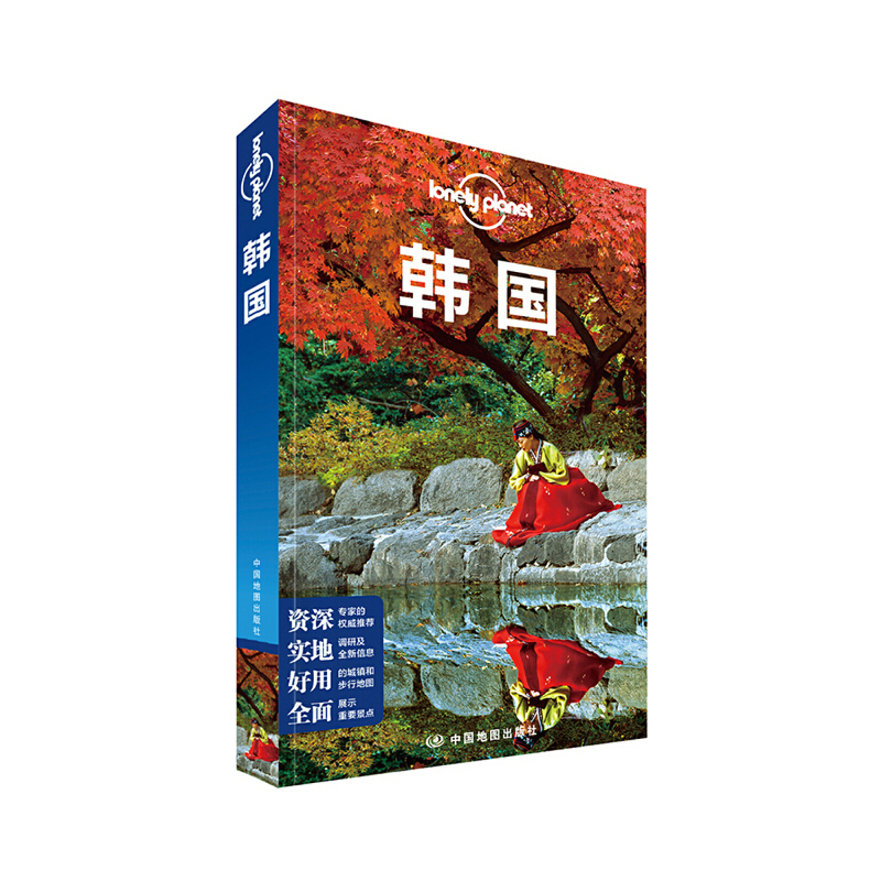 LP韩国-孤独星球Lonely Planet国际指南系列:韩国(第二版)就着美景,再来一口泡菜、一瓶烧酒、一次汗蒸……这才是韩国。